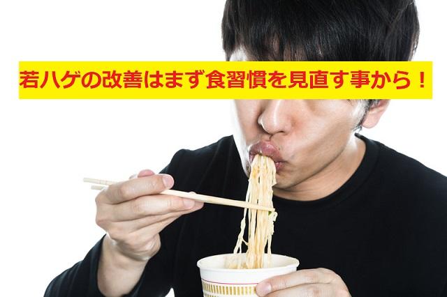 食事アイキャッチ