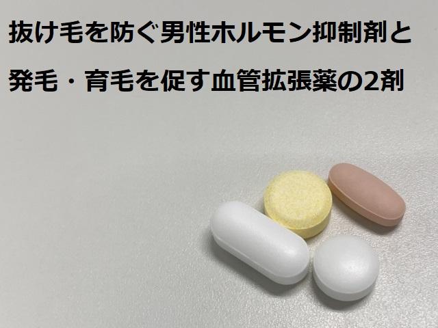 薬イメージ01