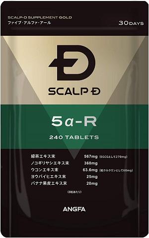 スカルプDサプリ5α-R引用