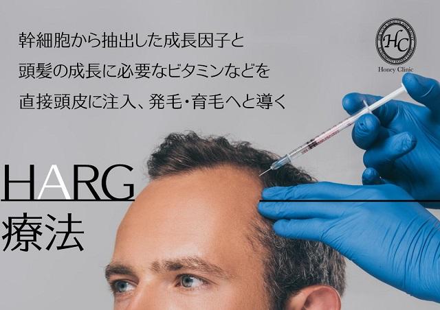 HARG療法引用