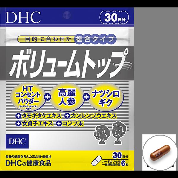 DHCボリュームトップ引用